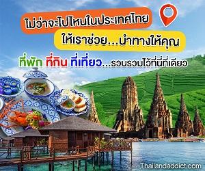 ท่องเที่ยวไทย Thailandaddict 300 x 250