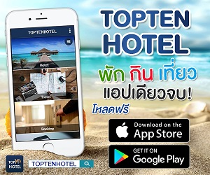 TOPTENHOTEL Appplication 300 x 250